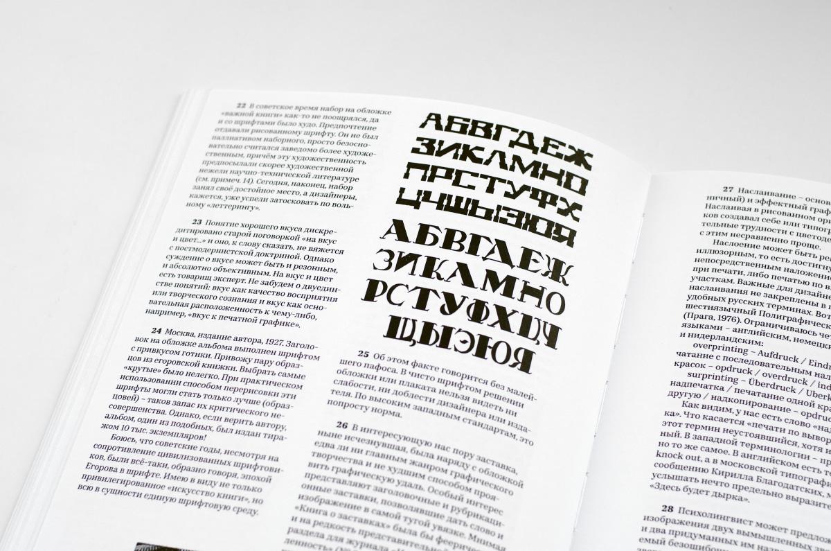 шрифт в грузинском стиле