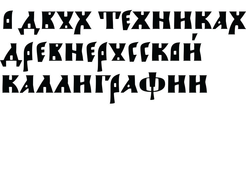 Заголовок — шрифт Марины Марьиной «Новгород», созданный на основе составного письма. Иллюстрация отсюда – https://typejournal.ru/articles/on-two-calligraphy-styles