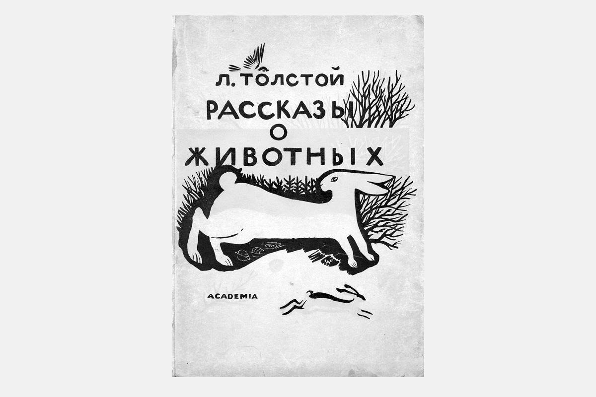 Книгу завершает повесть «кавказский пленник», в которой суровая правда о войне сочетается с добротой и человечностью.