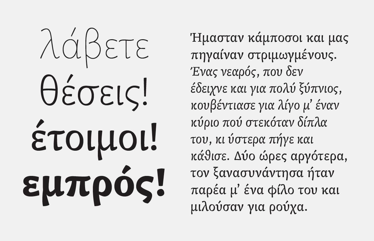 Журнал Шрифт • Джерри Леонидас про учёбу в Рединге Шрифт martha Лизы Шульц Австрия 2012 объединяет три письменности латинскую греческую и кириллицу