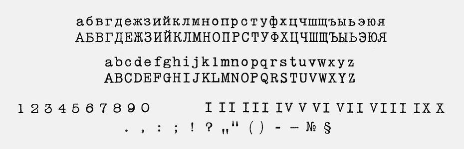 Шрифт паспорта рф