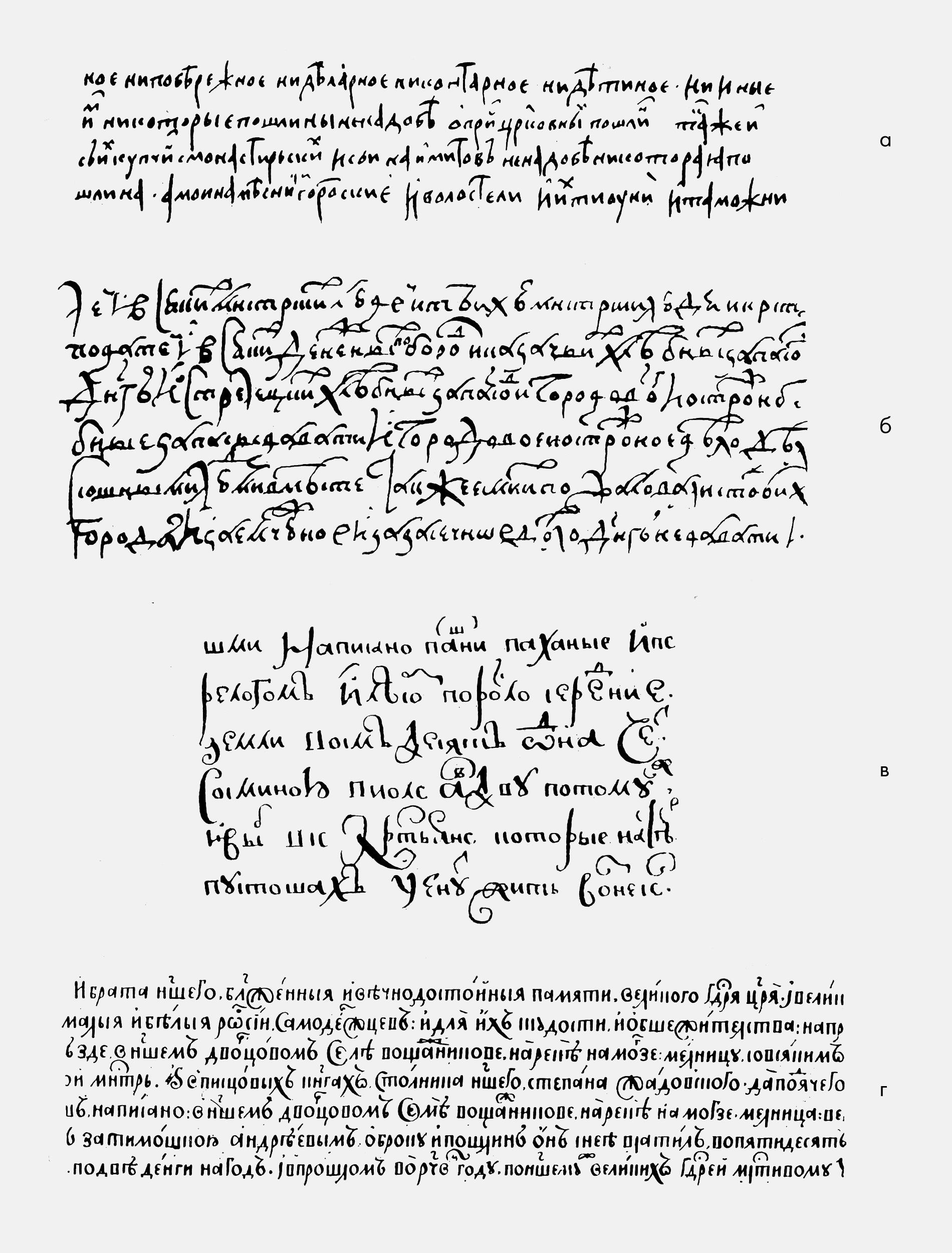 Skoropis Xvii  Russian Calligraphy