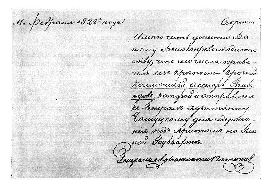 письмо в стиле 19 века образец - фото 5