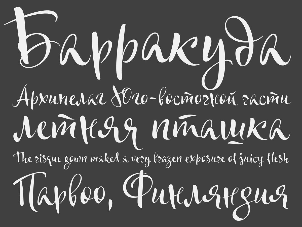 Модный шрифт рукописный русский